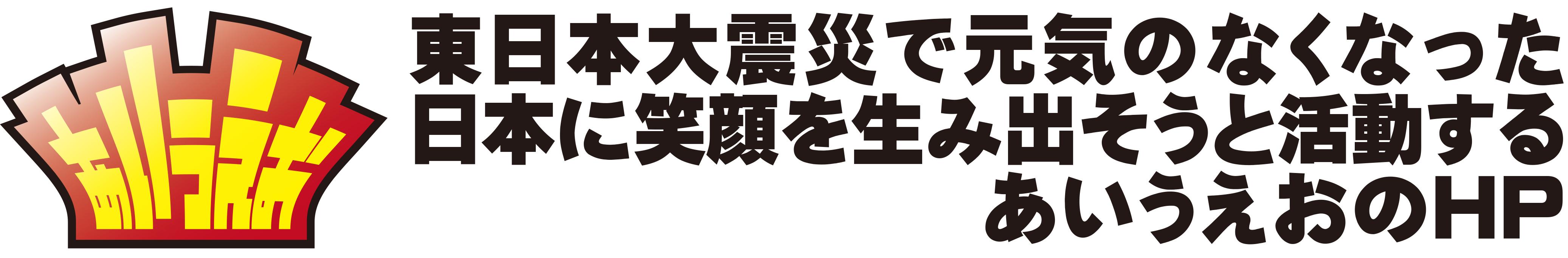 東日本大震災で元気のなくなった日本に笑顔を生み出そうと活動するあいうえおのHP