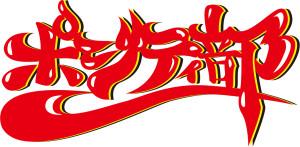 Positive_Logo001