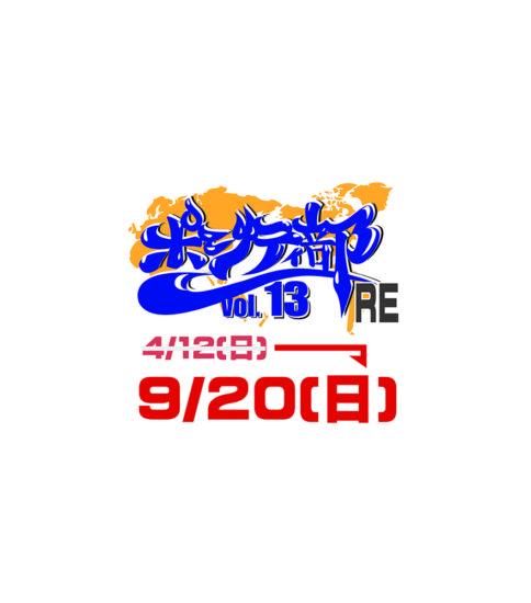 ポジティ部 vol.13延期開催!