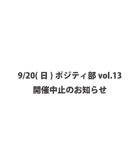 9/20(日)ポジティ部 vol.13中止について